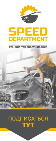 Аватарка ВК - Speed Department