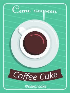 """Вывеска """"Coffee Cake"""""""
