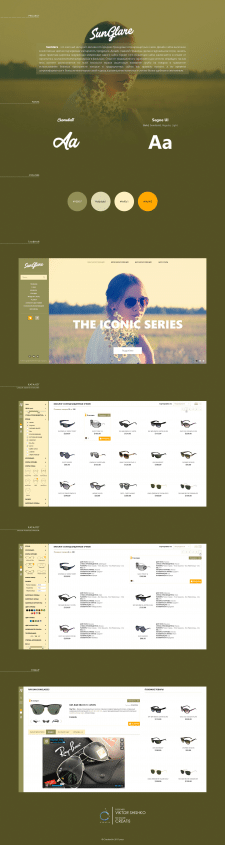 SunGlare - Online Store