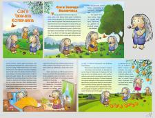 Иллюстрирование героев, верстка детской книги
