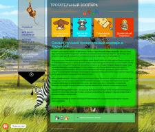 Трогательный зоопарк в Харькове.