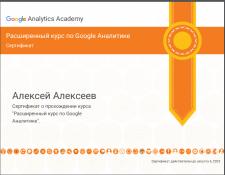 Analytics Academy сертификат