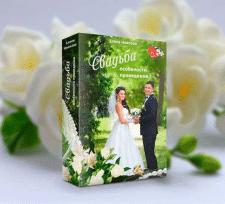 Дизайн коробки свадебного видео