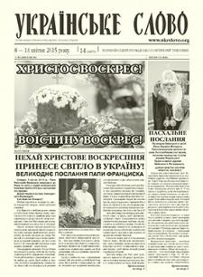 "Газета ""Українське Слово"""