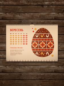 Дизайн календаря с мотивами украинских писанок 1
