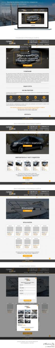 Транспортная компания ГЕРМЕС ВОСТОК - сайт