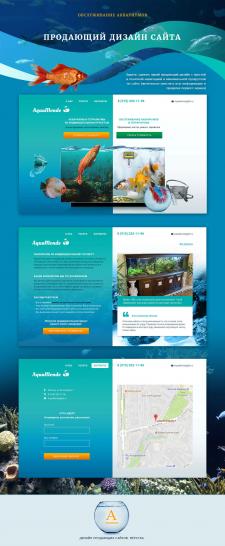 Дизайн сайта-визитки производителя аквариумов