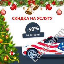 Баннер для рекламы - Авто США