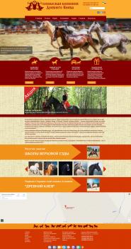 Сайт конюшни