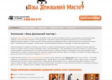 Домашний мастер в Омске
