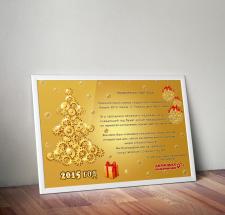 Новогодняя открытка для инжиниринговой компании