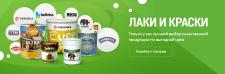 "Интернет магазин ""Лаки Краски"""