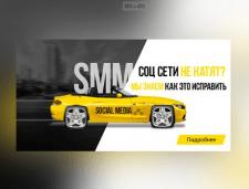SMM Social