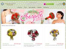 Direct для цветочного магазина