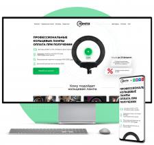 CMS WordPress Лендинг по продаже кольцевых ламп