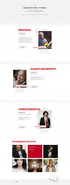 Дизайн странички «Дилетантские чтения»