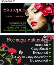 Визитка_визажист