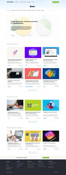 ХОРОШОП | редизайн страницы статей сайта