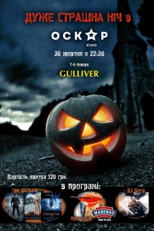 "Кинотеатр ""Оскар"" - Хелоуин"