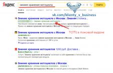 SEO продвижение ТОП3 Яндекс: хранение мотоцикла