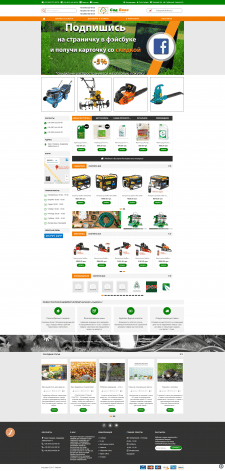 Интернет-магазин Sadboks