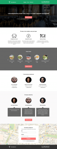 Сайт ресторана leisure&pleasure под ключ