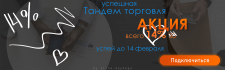 Банер для сайта (АКЦИЯ к 14 февраля)