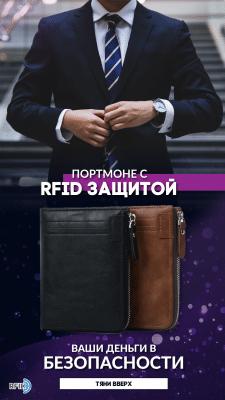 Сторис инстаграм Кошелек с RFID защитой