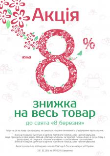 Акция к 8 марта для магазинов Chartage и София