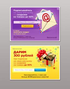 Pop-up окна на сайт