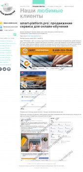 smart-platform.pro: оформление