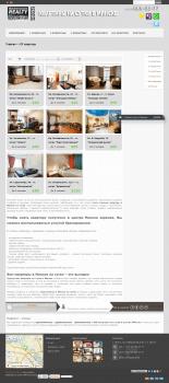 Описание VIP квартир, предлагаемых в аренду