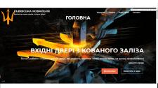 Сайт Львівська Ковальня