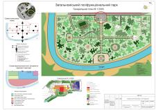 Общегородской многофункциональный парк