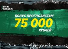 Баннер 1 для StavkiPrognozy