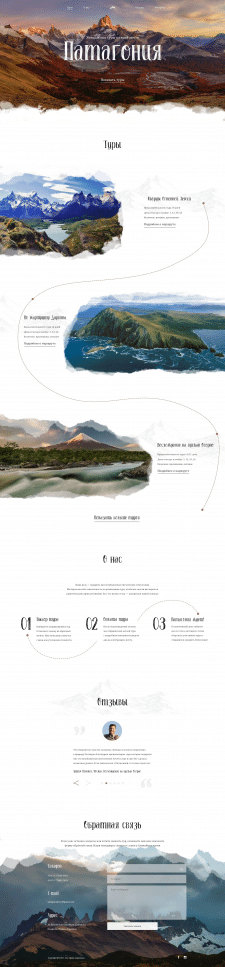 Организация туров в Патагонию