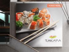 Баннер для японского ресторана