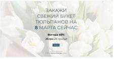 Сайт продажи тюльпанов к 8 марта