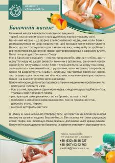 Информационный плакат для СПА центра