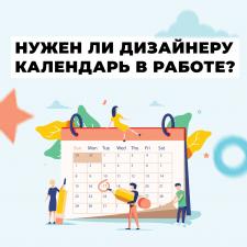 Нужен ли дизайнеру календарь в работе?