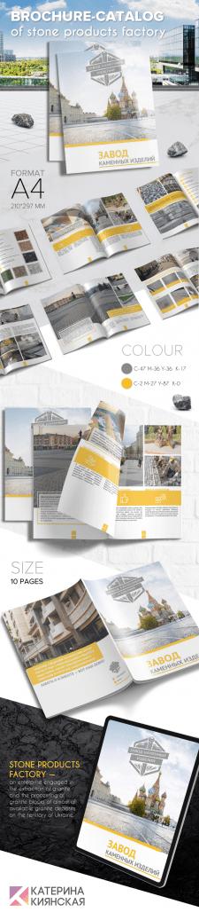 Дизайн Каталога для завода каменных изделий