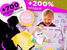 Комплекс SMM магазин детского постельного белья