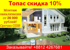 Реклама компании  автономной канализации - Топаз