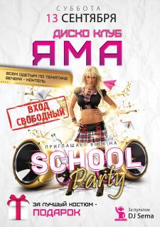 Постер А3 клуба
