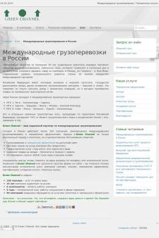 Статья о грузоперевозках РФ
