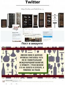 Винные шкафы и холодильники / Twitter