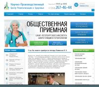 Центр ревитализации и здоровья
