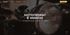 Аренда мотоциклов в Минске