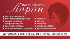 Парикмахерская Лоран Б