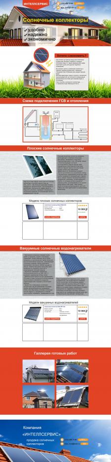 Landing по производству солнечных коллекторов